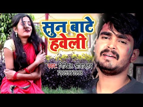 (2018) का दर्दभरा होली VIDEO SONG - Nikhil Sriwastav - Sun Bate Haweli - Bhojpuri Sad Holi Songs