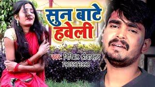 (2018) का दर्दभरा होली VIDEO SONG Nikhil Sriwastav Sun Bate Haweli Bhojpuri Sad Holi Songs