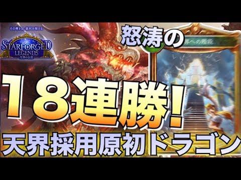 【シャドウバース】実況動画:天界への階段を採用した原初の竜使いドラゴンが強すぎて18連勝を達成!!【Shadowverse】