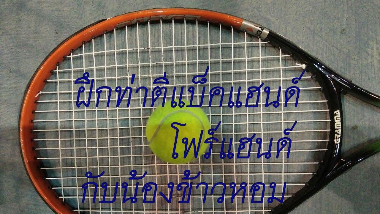 เรียนตีเทนนิส ฝึกท่าตีแบ็คแฮนด์ โฟร์แฮนด์กับน้องข้าวหอม
