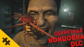 """DLC """"ДОЧЕРИ"""" Секретная КОНЦОВКА. RESIDENT EVIL 7 - ПРАВИЛЬНАЯ КОНЦОВКА!"""