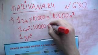 Видео решебник Marivana.ru: Задача номер 680. Ответы Математика 5 класс Зубарева Мордкович