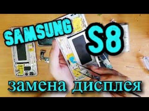 Samsung S8 Замена дисплея