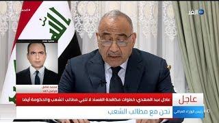 أبرز ما جاء في كلمة رئيس الوزراء العراقي عادل عبد المهدي