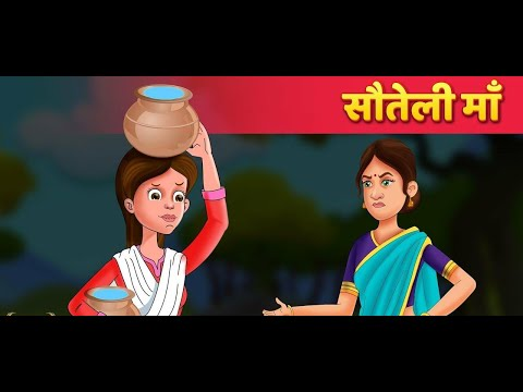 सौतेली माँ | Hindi Kahaniya for Kids | Stories for Kids | Moral Story | Baby Hazel Hindi Fairy Tales