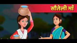 सौतेली माँ | Hindi Kahaniya for Kids | Stories for Kids | Moral Story | Baby Hazel Hindi Fairy Tales