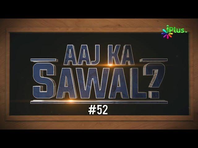 Islamic Quiz - Aaj Ka Sawal 52 - iPlus TV - Islami Sawal Jawab - Deeni Sawal Jawab