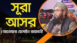 Mufti Anowar Hosain Rahmani | Sura Asor | Bangla Waz 2019 | Abahon TV