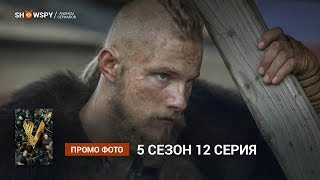 Викинги 5 сезон 12 серия промо фото