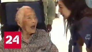 В Японии скончалась самая пожилая женщина в мире - Россия 24