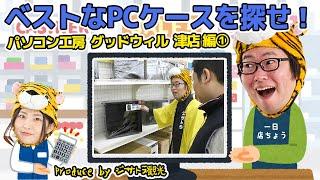 ベストなPCケースを探せ!ジサトラ1日店長in三重【2】produced by ジサトラ観光
