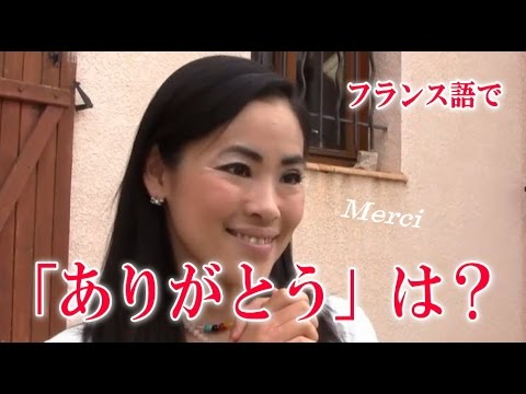 【フランス語 会話】「Merci (ありがとう)」 話そうフランス語♪1分レッスン 第6回