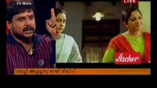 Dileep Says about Pappy Appacha : Part -2