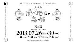 企画展「ポトッコモユラの森の箱」7/26(fri)-30(tue) GALLERY NIW