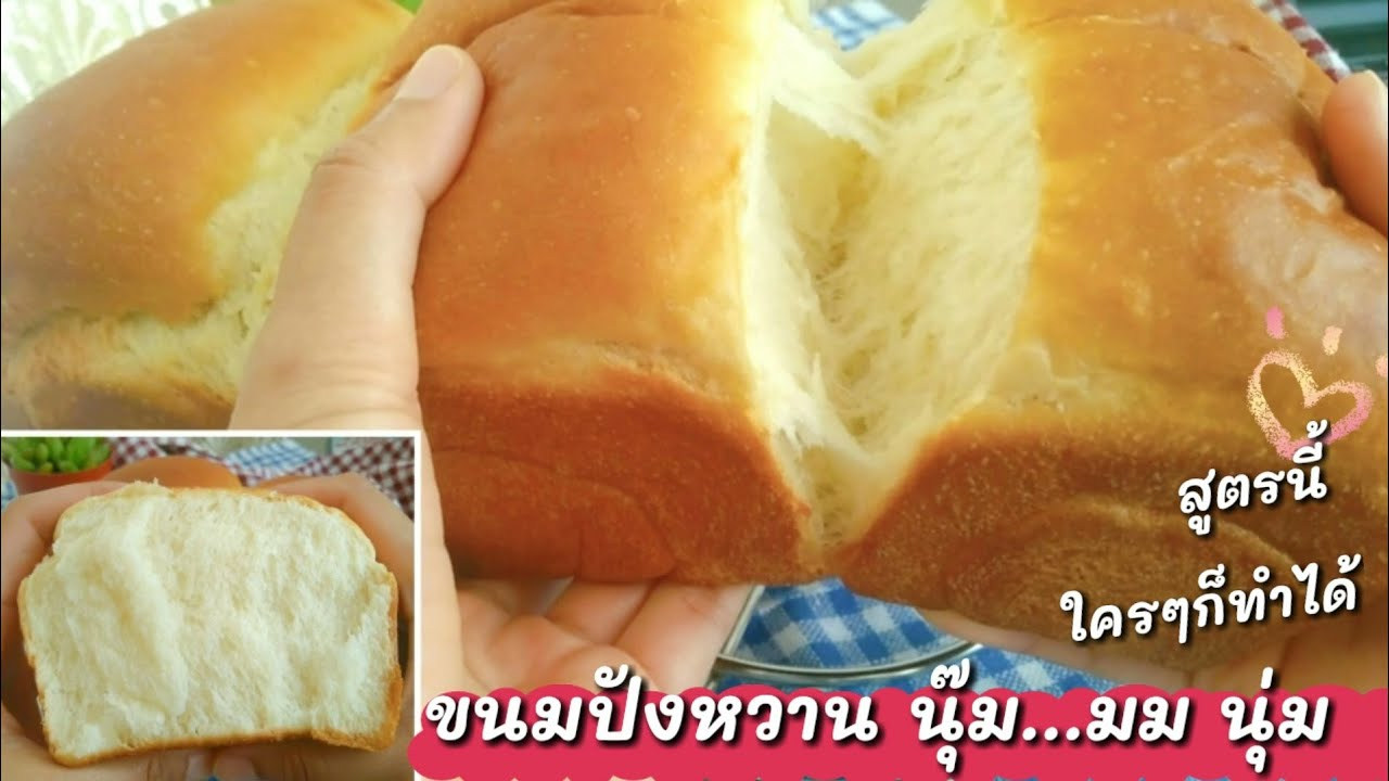 Ep-72 วิธีทำขนมปังนุ่ม ขนมปังปอนด์นุ่มๆหอมอร่อยทำง่ายๆสไตล์สะใภ้ตุรกี -Soft  bread-mine สะใภ้ตุรกี