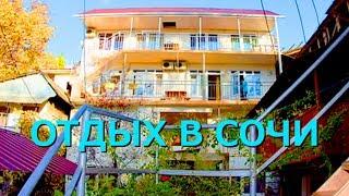 Сочи - Хоста Гостевой дом Марта(, 2015-10-20T14:06:01.000Z)