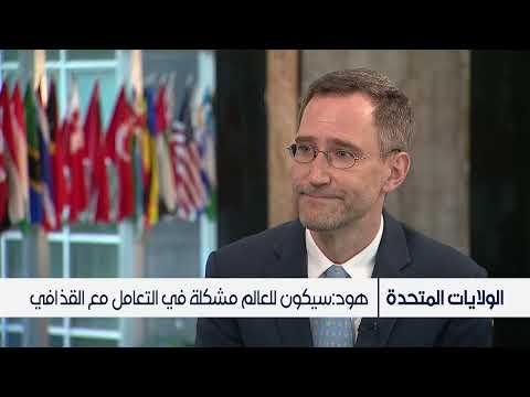 مسؤول أميركي: كل العالم لديه مشكلة بترشح سيف الإسلام القذافي للانتخابات الرئاسية