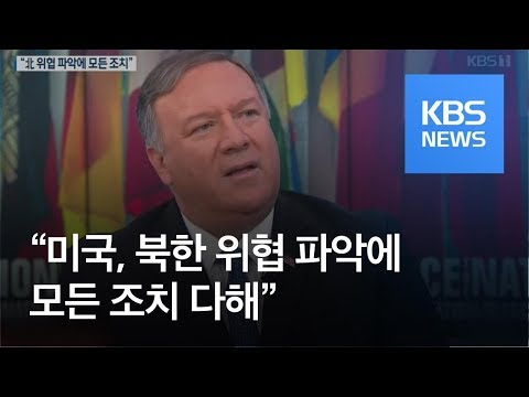 """폼페이오""""미국, 북한 위협 파악에 모든 조치 다해"""" / KBS뉴스(News)"""