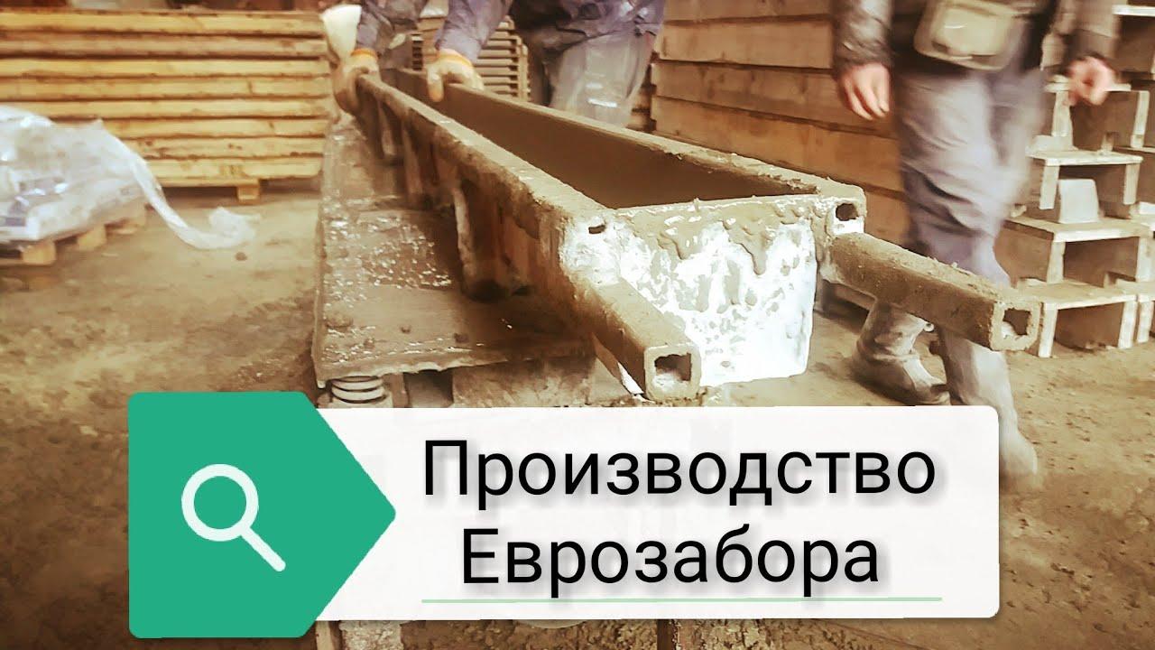 Еврозабор в харькове с установкой. Доставка по харькову и области ☎ (050) 403 88 39.
