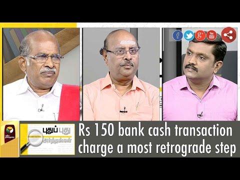 Puthu Puthu Arthangal: Cash Transactions Charges Most Retrograde Step: P Chidambaram | 06/03/17