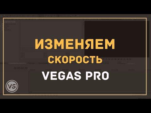 Как в vegas pro ускорить видео