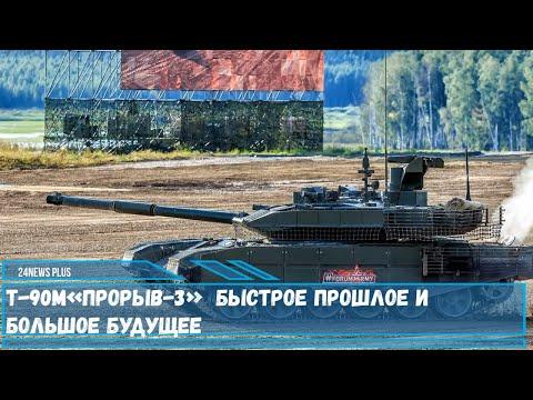 Танк Т-90М «Прорыв-3» : быстрое прошлое и большое будущее