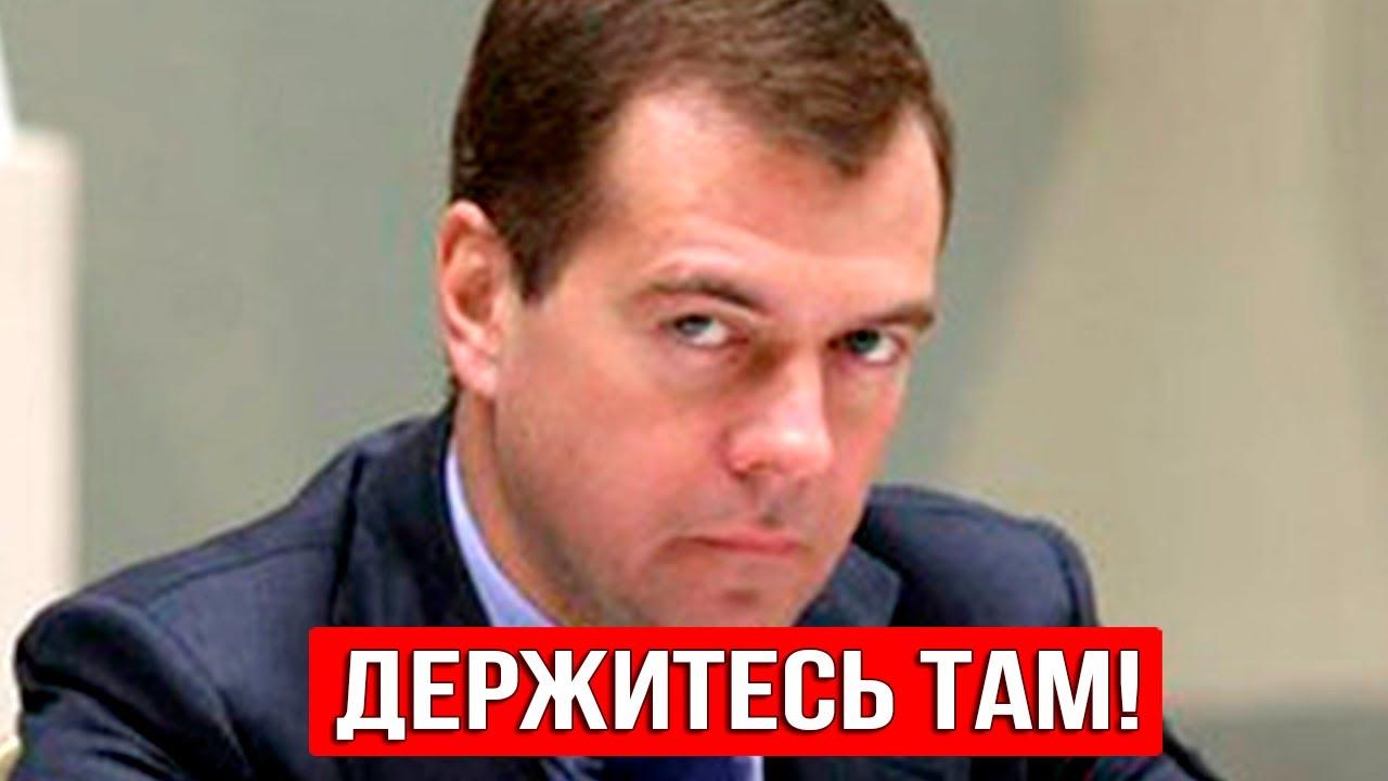 КРЯКАНЬЕ БУХАЮЩЕЙ УТОЧКИ! Пьяный Медведев о протестах В ХАБАРОВСКЕ