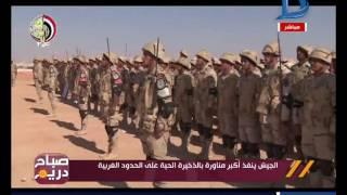 صباح دريم | الجيش المصري ينفذ أكبر مناورة بالذخيرة الحية على الحدود الغربية