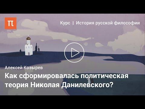 Теория культурно-исторических типов — Алексей Козырев
