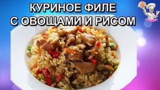 Куриное филе с овощами и рисом! Вторые блюда. ВКУСНЯШКА