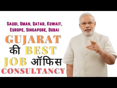 Top Job Consultancy In Gujarat   Manpower Requirement Office In Gujarat, Ahmedabad, Surat