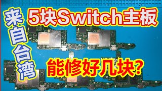 Taiwanese netizens sent me 5 defective Switch motherboards. How many can I fix?