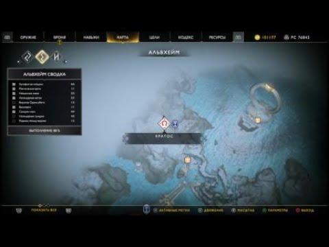 God of War 4 валькирия в...