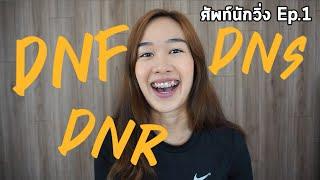 | ศัพท์นักวิ่ง Ep.1 | DNF DNS และ DNR ??? ชิเคย DNF มั้ย? กี่ครั้ง? ความรู้สึกเป็นยังไง ??