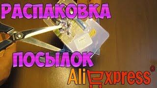 Лампочка для колёс велосипеда автомобиля с Aliexpress (Распаковка посылок)