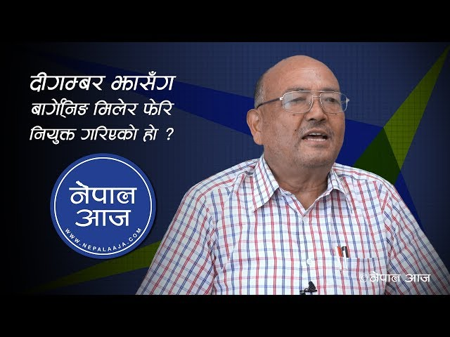 ?????? ???????????? ???? ??? ???????? | Dr Surendra KC | Nepal Aaja