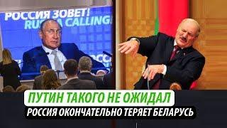 Путин такого не ожидал. Россия окончательно теряет Беларусь