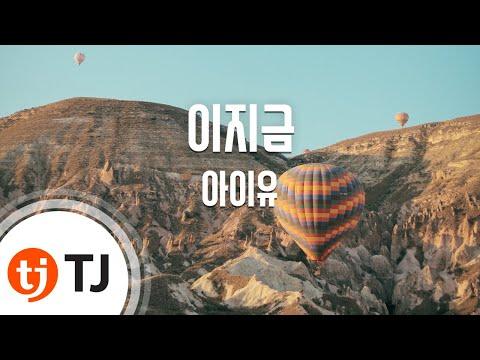 [TJ노래방] 이지금 - 아이유(IU) / TJ Karaoke