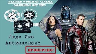 Киноляпы на фильм Люди Икс: Апокалипсис