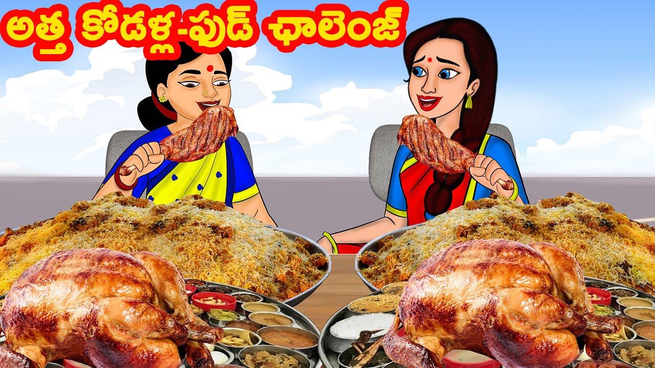 అత్త కోడళ్ల-ఫుడ్ ఛాలెంజ్ | Food Challenge | Neethi Kathalu | Telugu Stories | Stories in Telugu