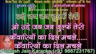Ude Jab Jab Zulfen Teri +Female Voice (4 Stanzas) Karaoke With Hindi Lyrics (By Prakash Jain)