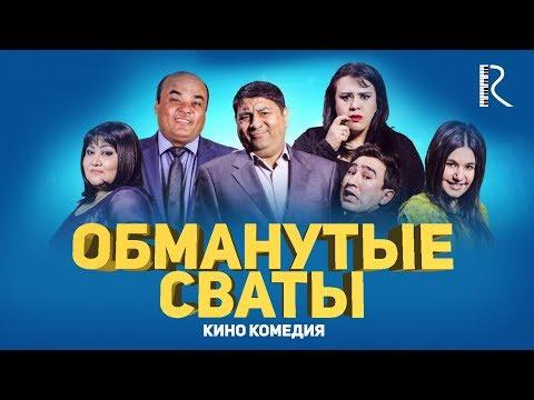 Обманутые сваты | Алдагани куда яхши (узбекфильм на русском языке)