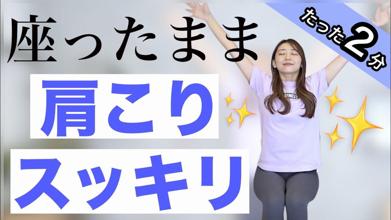 【座ったまま2分】テレワークの合間に肩スッキリ!!時短で集中力がアップするストレッチダンス!