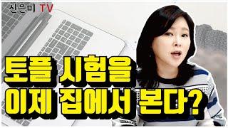 [신은미TV] 토플을 집에서 본다? 토플 홈에디션 소개…