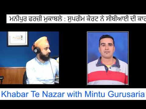 Khabar Te Nazar 12 Feb 2018 Morning Mintu Gurusaria