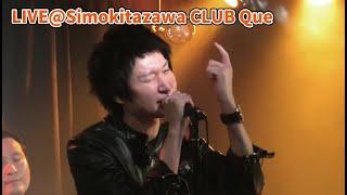 ザ・東京ナンバーズ@下北沢CLUB Que ライブ_2021.06.04