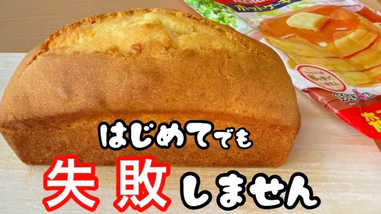 【失敗しない方法とは?】初めてのふわふわパウンドケーキの作り方!ホットケーキミックスで簡単