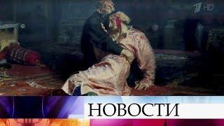 Вандал серьезно повредил картину Ильи Репина в Третьяковской галерее.