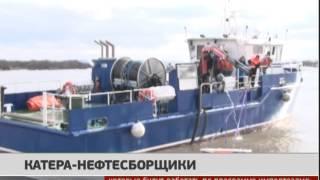 Катера-нефтесборщики. Новости. GuberniaTV.(, 2015-11-03T09:46:46.000Z)