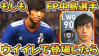 もしもFP総合値90中島選手がウイイレで登場したら!日本代表中島使ってウルグアイに挑んでみた!【ウイイレ2019】 サントス舞人 検索動画 6